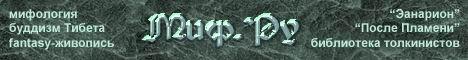 Миф.Ру: мировая мифология, буддизм Тибета, романы и повести по мотивам Толкиена, современная мистическая и fantazy-живопись, классическое искусство Тибета, Китая и Японии